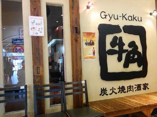 gyu-iriguchi.jpg